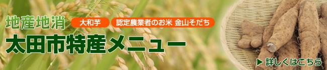 地産地消 太田市特産メニュー 詳しくはこちら