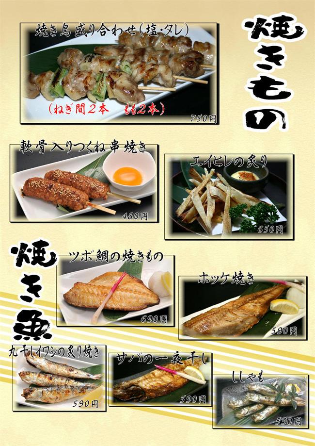 焼きもの・焼き魚