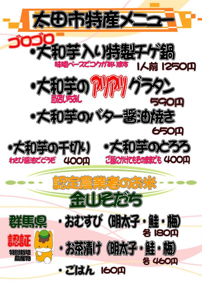 太田市特産メニュー